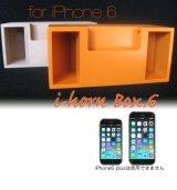 i-horn / i-phone 6用 フロントロードホーン